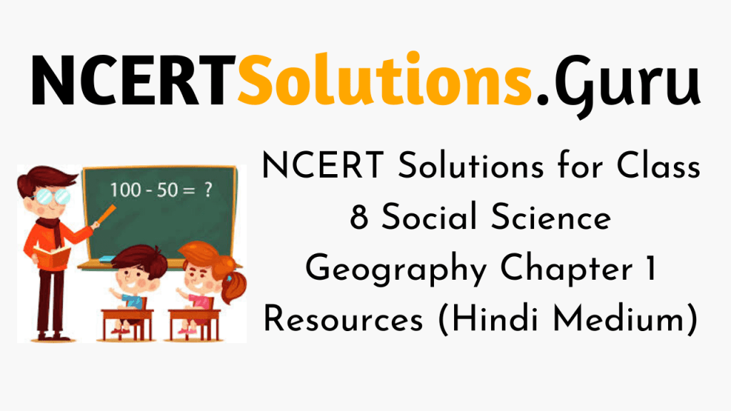 NCERT Solutions for Class 8 Social Science Geography Chapter 1 Resources (Hindi Medium)