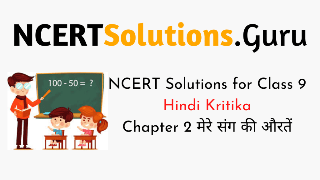 NCERT Solutions for Class 9 Hindi Kritika Chapter 2 मेरे संग की औरतें