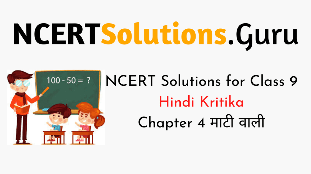 NCERT Solutions for Class 9 Hindi Kritika Chapter 4 माटी वाली