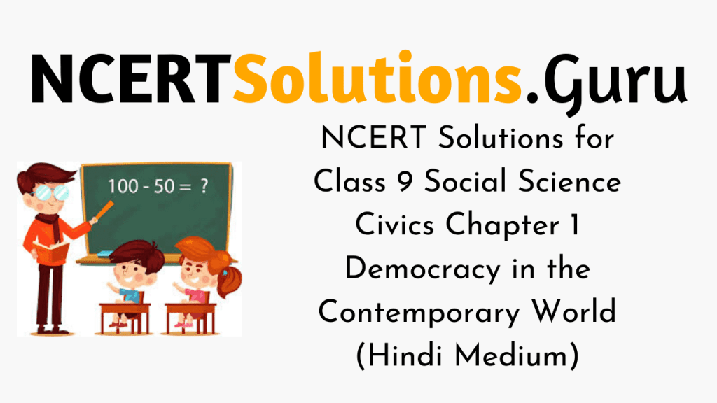 NCERT Solutions for Class 9 Social Science Civics Chapter 1 Democracy in the Contemporary World (Hindi Medium)