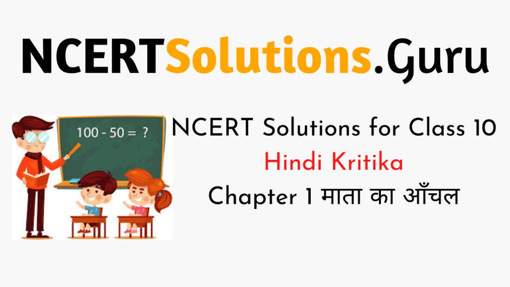 NCERT Solutions for Class 10 Hindi Kritika Chapter 1 माता का आँचल