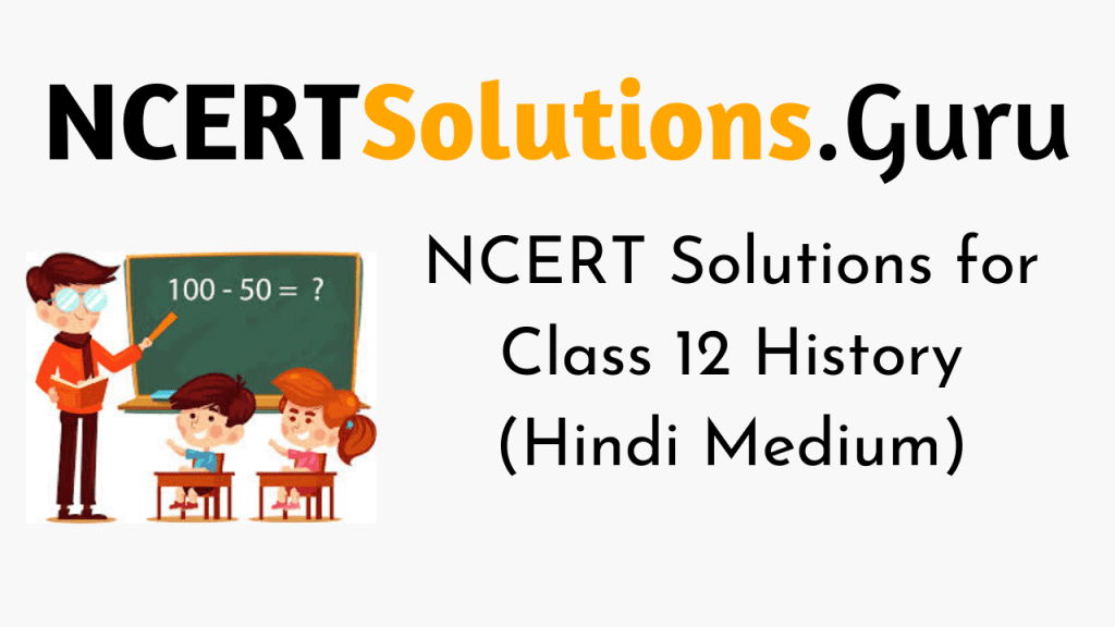 NCERT Solutions for Class 12 History (Hindi Medium)