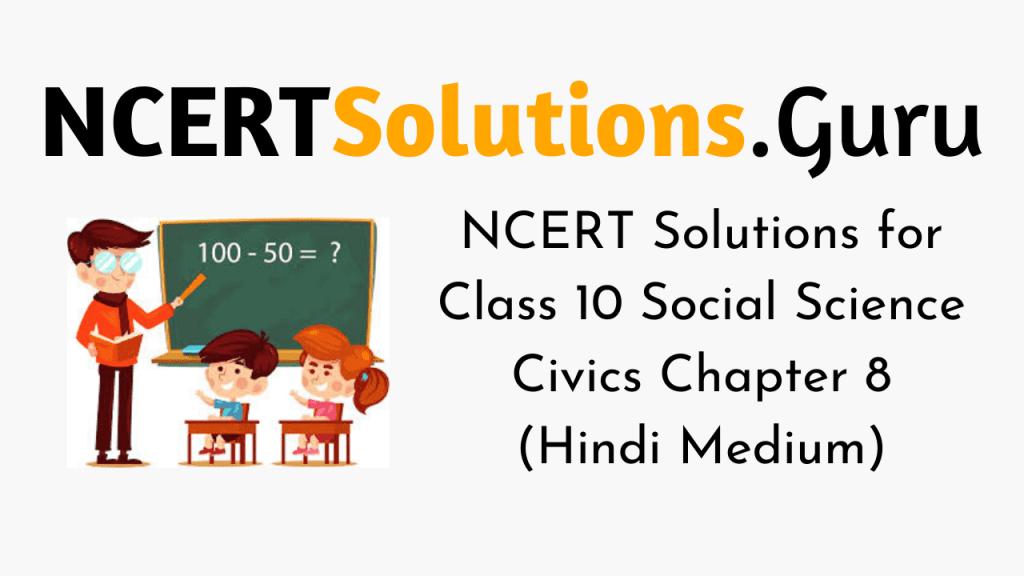 NCERT Solutions for Class 10 Social Science Civics Chapter 8 (Hindi Medium)