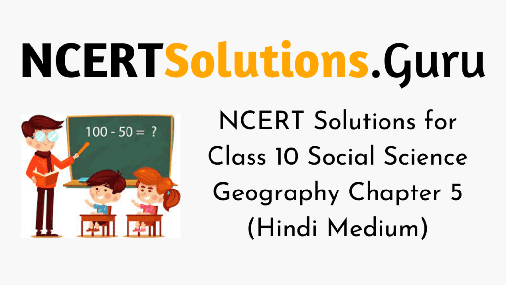 NCERT Solutions for Class 10 Social Science Geography Chapter 5 Hindi