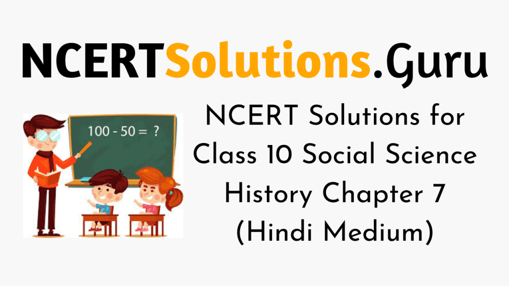 NCERT Solutions for Class 10 Social Science History in Hindi Medium Chapter 7
