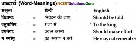 NCERT Solutions for Class 12 Sanskrit Bhaswati Chapter 2 न त्वं शोचितुमर्हसि 14