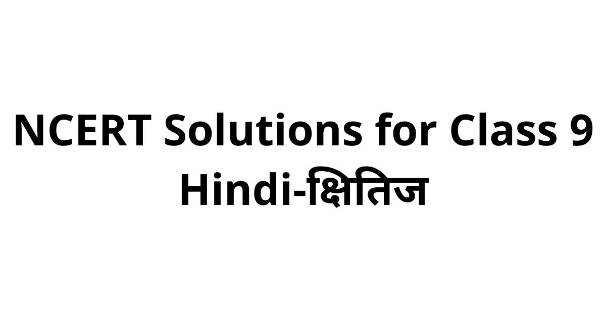 ncert solutions for class 9 kshitij