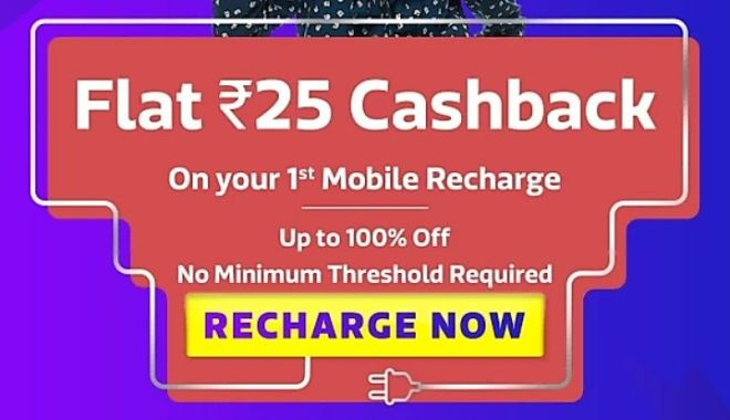 Flipkart - Get Rs.25 Free Recharge On First Ever Prepaid Mobile Recharges On Flipkart Through PhonePe
