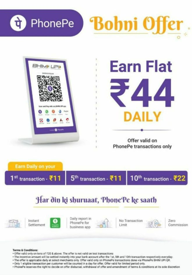 Phonepe Bohni Offer - Daily Rs.44 Cashback For Merchant Users