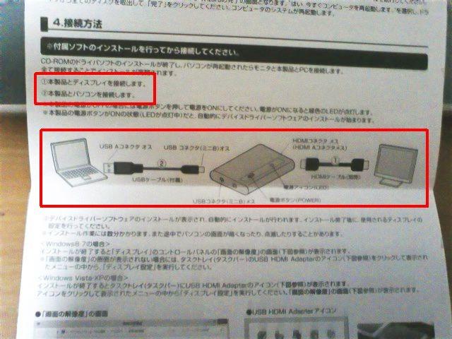 Cintiq companion Hybrid と HDMI変換アダプタをつなぐときの注意点―正しい順番で、説明書はよく読もう (4/6)
