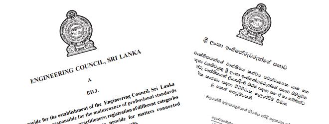 Engineering Council Bill