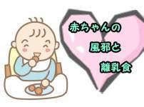 赤ちゃんの風邪は離乳食で楽にできる
