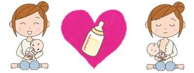 授乳、ミルク
