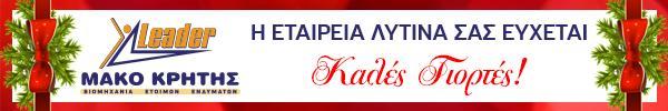 lytinas-kales-giortes-neadrasis.gr_ Neadrasis - Το site της φιλελεύθερης Κρήτης