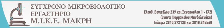 mikroviologiko-makri-760X97-neadrasis.gr_ Neadrasis - Το site της φιλελεύθερης Κρήτης