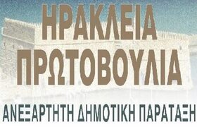 herakleia-prottovoulia-neadrasis.gr_ Neadrasis - Το site της φιλελεύθερης Κρήτης
