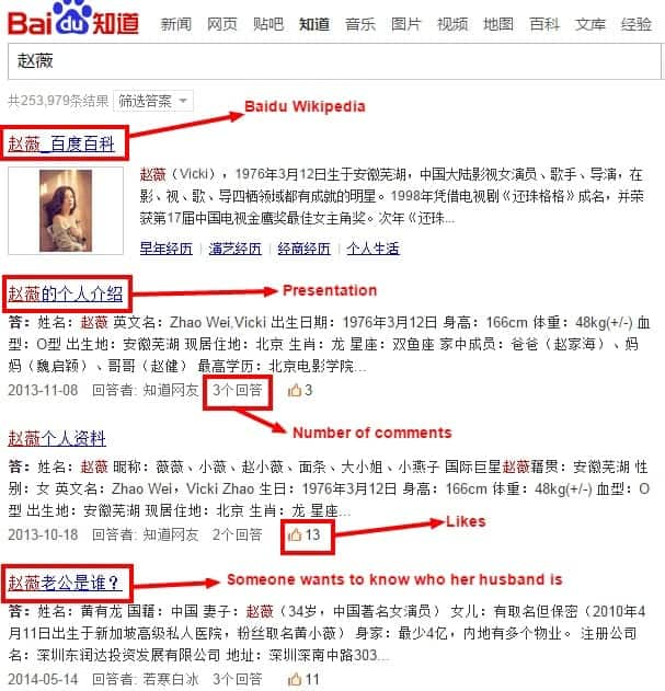 Baidu Zhidao screenshot