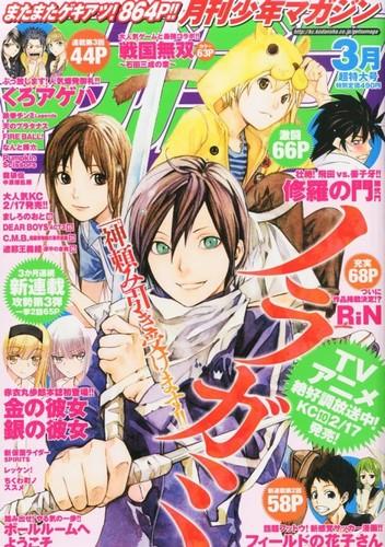 Une couverture normale du magazine, ici avec Noragami en avant