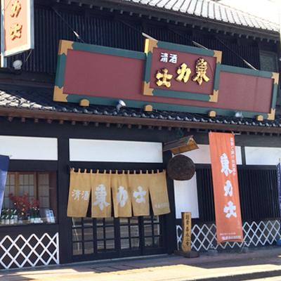 Shimazaki Sake brewery in nasukarasuyama 2.5 hours from Tokyo