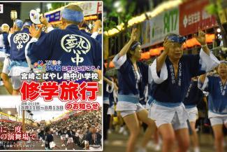 修学旅行「徳島阿波踊り-上板熱中小学校に会いに行こう!」