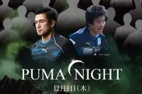 プーマ契約選手、アドバイザーなどが一堂に会するイベント「PUMA NIGHT」を開催!