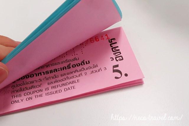 スワンナプーム空港 マジックフードコート チケット2