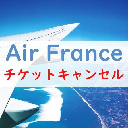エールフランス航空券キャンセル
