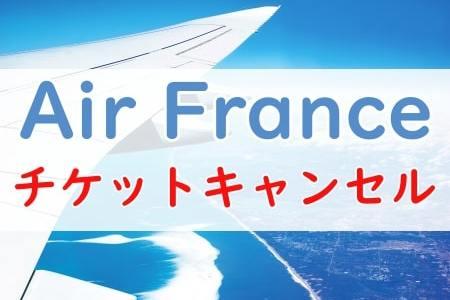 エールフランス航空キャンセル料 電話手続きで20ユーロプラス