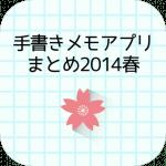 iPad手書きメモアプリまとめ [2014春最新版]