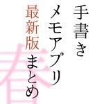 iPad手書きメモアプリまとめ [2015年春最新版]