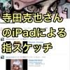 寺田克也さんが描くiPadやiPad miniを使ったお絵描き動画(指スケッチ)