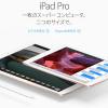 Apple Pencil対応の「9.7インチiPad Pro」発売決定。価格は6万円代から