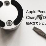 Apple Pencil Charging Dock | Apple Pencilを充電しながら立てておける理想的なスタンド。購入と組み立てレビュー