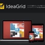 アイデア手帳アプリ「Idea Grid」がアップデートでApple PencilとSplit View対応
