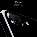 iPhone7やApple Watch2など発表のAppleイベントをiPadユーザーの目線でチェック