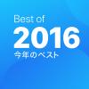 Appleが選ぶ今年のベストiPadアプリ