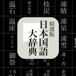 精選版 日本国語大辞典 | Split View対応でコピーした単語を自動検索できる国語辞典アプリの決定版
