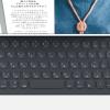 遂に出た日本語(JIS)版 10.5インチiPad Pro向けSmart Keyboardをレビュー