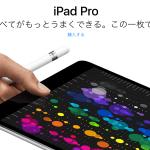 WWDC2017イベントにて10.5インチiPad Pro発表!Apple Pencilケースや日本語Smart Keyboradキーボードもリリース