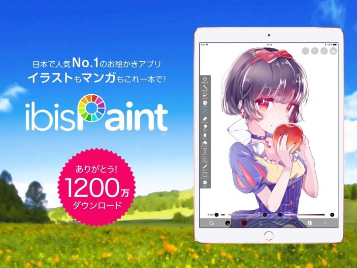 Ipadやiphoneで使える無料のお絵かきイラスト作成アプリまとめ Ipad