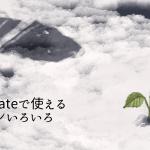 Procreateブラシ配布 | 雪ブラシやニットブラシなど1月の無料ダウンロードブラシ