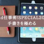 書籍「iPad仕事術! SPECIAL 2018 (手書きを極める)」にてiPad版クリスタについて記事を書きました。