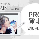 iPad版クリスタ「CLIP STUDIO PAINT」の新料金プランの選び方解説。これから登録するユーザーに注意してほしいこと