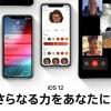 iOS12で変わったiPadの使い方や新機能まとめ