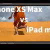 iPad miniに迫る「iPhone XS Max」のサイズと機能を比較