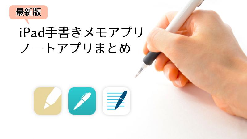 iPad手書きメモアプリノートアプリまとめ