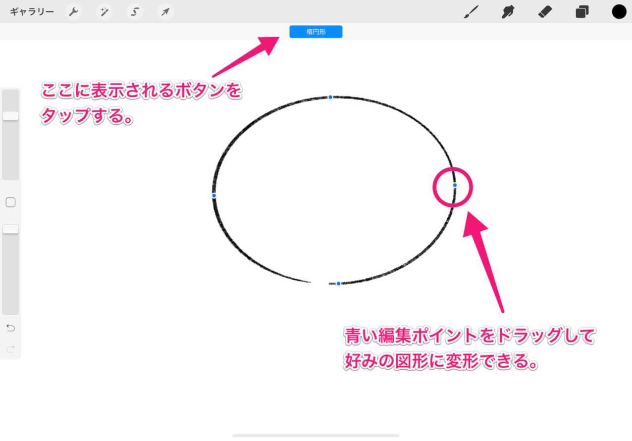 Procreateで図形やグラデーションを描く方法