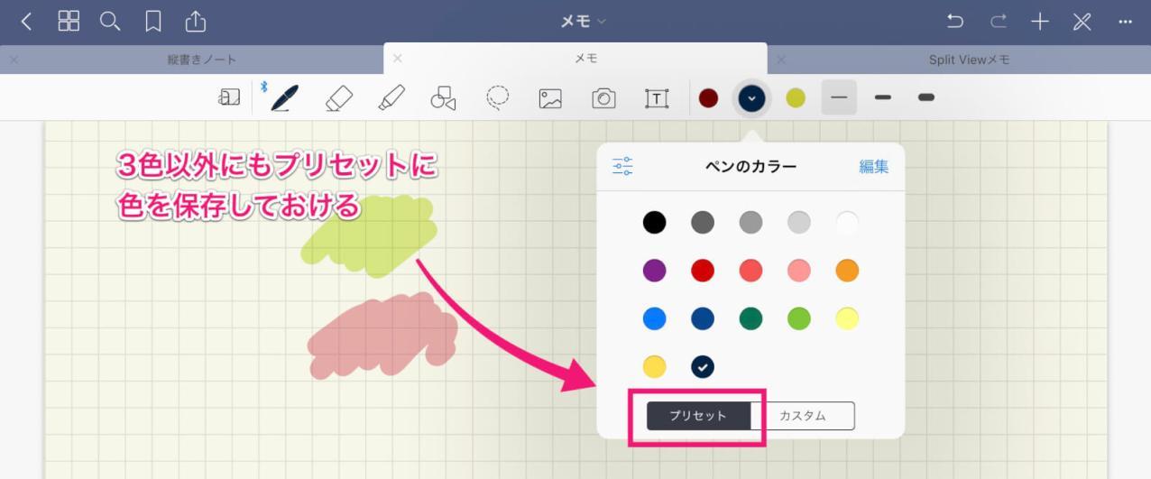 新しい描画ツールバーと3つの筆記ツール