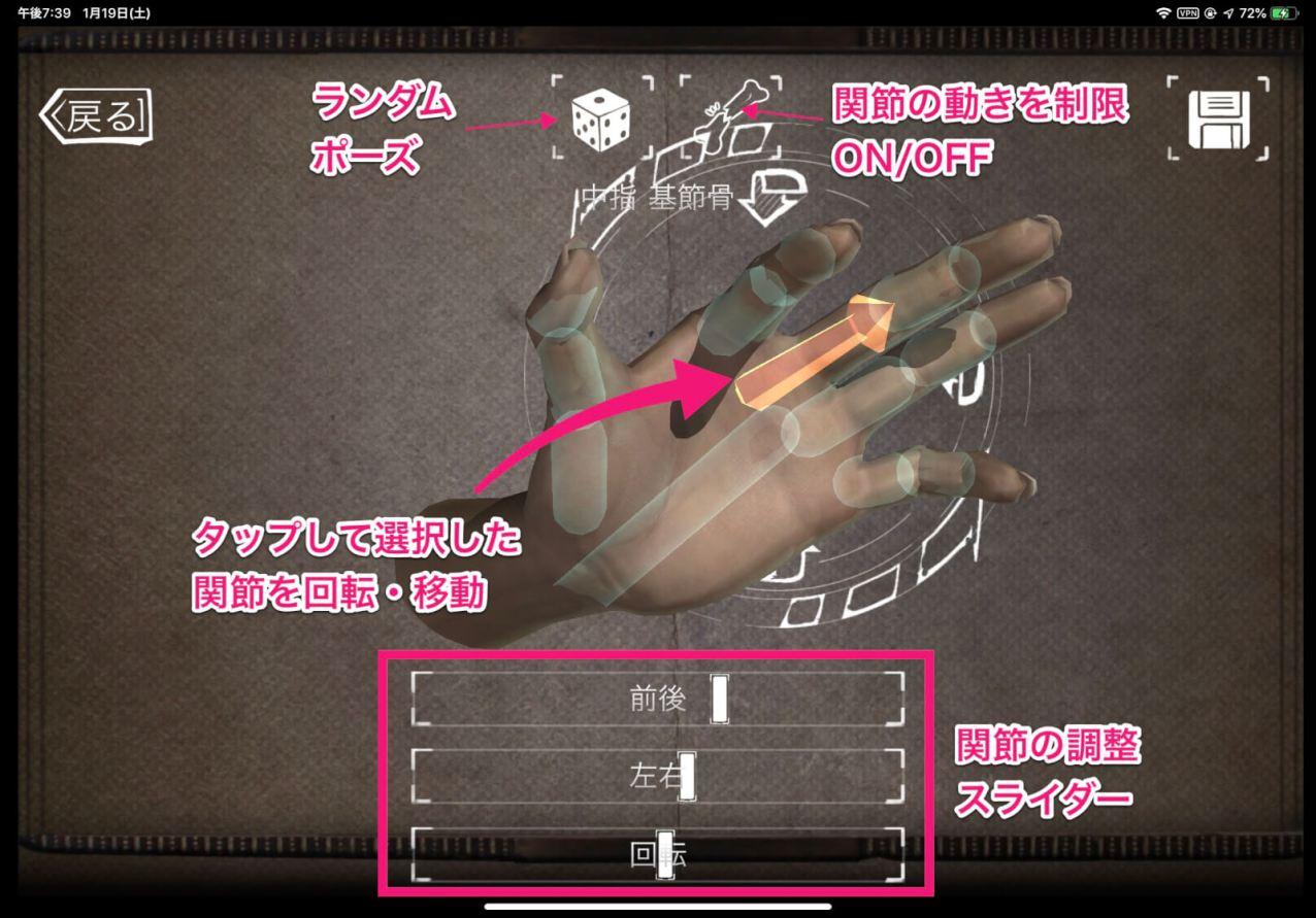 手のポーズは関節を編集可能