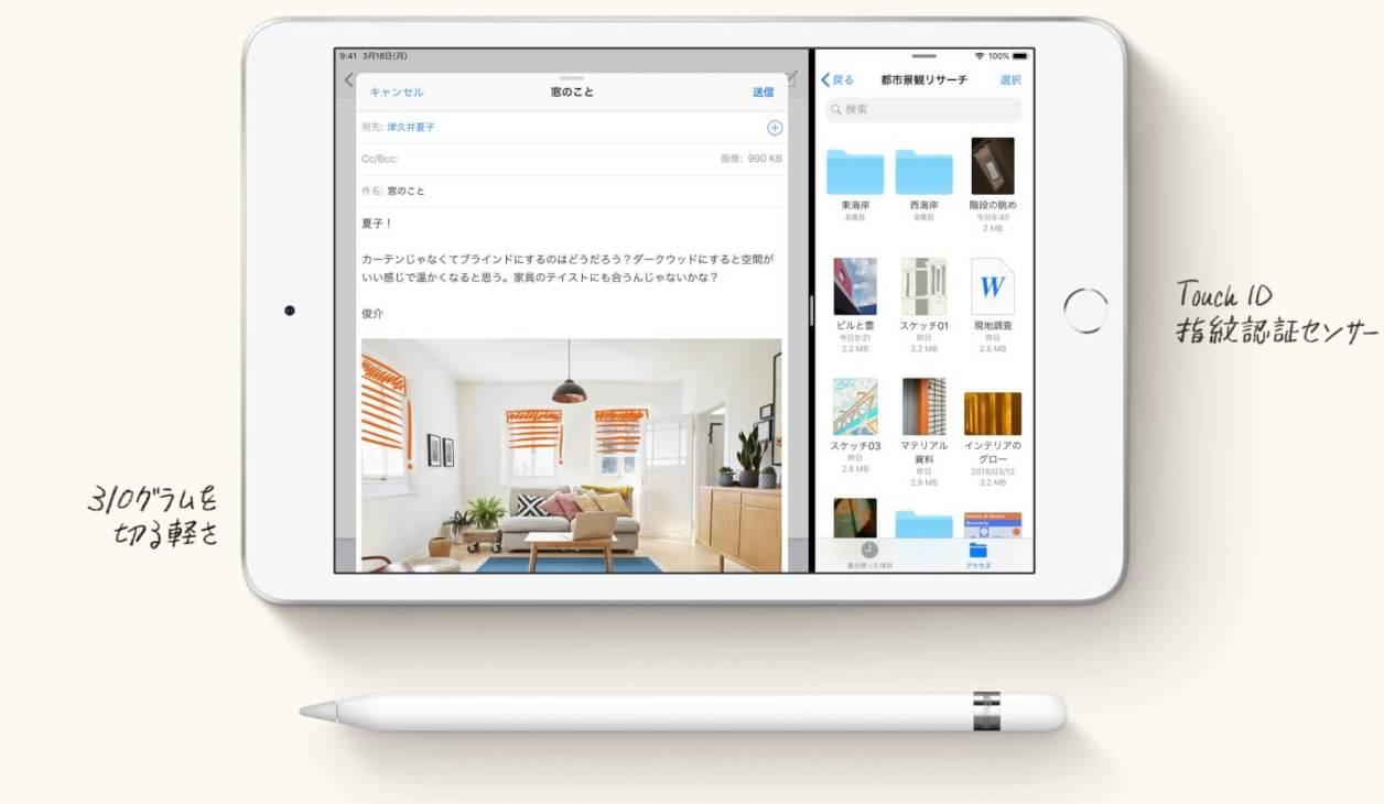 Apple PencilとiPad miniのサイズ比較
